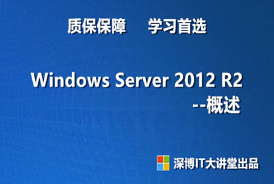 Windows Server 2012 R2 概述