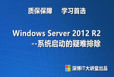Windows Server 2012 R2 系统启动的疑难排除