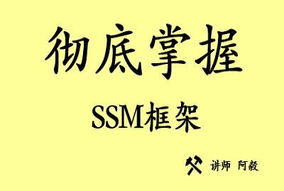 彻底掌握SSM框架(实战篇)