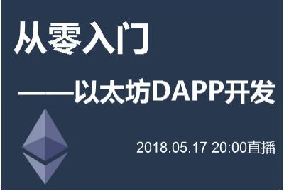 从零入门以太坊DAPP开发——区块链全栈工程师指南第2课