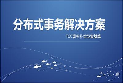 分布式事务解决方案之TCC事务补偿型