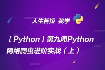 【Python】第九周 Python网络爬虫进阶实战(上)