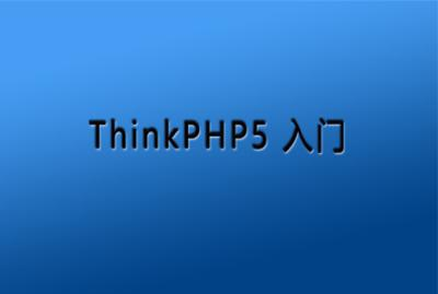ThinkPHP5入门
