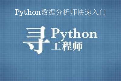 完胜数据分析之Python五套件