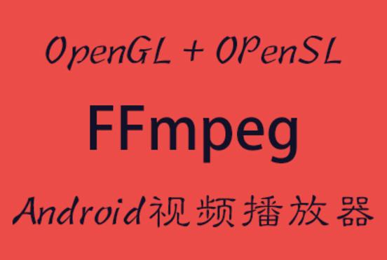基于FFmpeg开发Android视频播放器