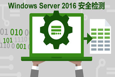 Windows Server 2016 安全检测