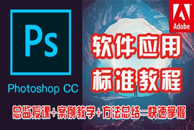 【孙伟】基础&实用Photoshop设计软件标准视频教程