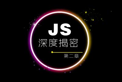 JS深度揭秘第二章-函数深入