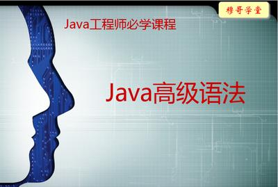 Java工程师系列课程之3--《Java语法进阶》视频课程