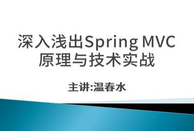 深入浅出Spring MVC原理与技术实战