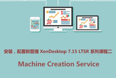 Xendesktop 7.15 系列课程二:Machine Creation Services