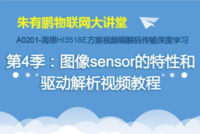 图像sensor的特性和驱动解析视频教程-第4/11季-海思