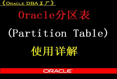 Oracle分区表(Partition Table)使用详解