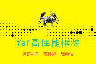 Yaf高性能框架开发