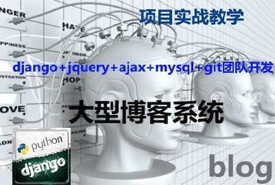 挑战年薪20万:大型博客系统开发