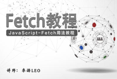JavaScript - Fetch用法教程