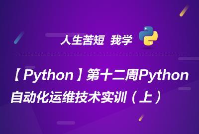 【Python】第12周 Python自动化运维技术实训(上)