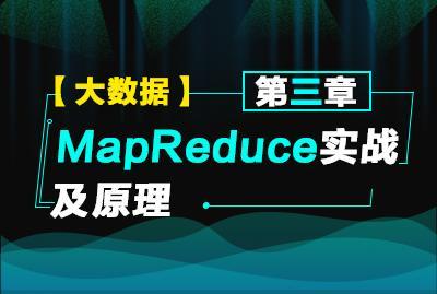 第三章:MapReduce实战及原理