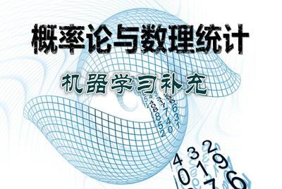 机器学习数学基础--概率论与数理统计视频教学