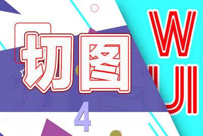 【孙伟】网页设计(切图)视频教程