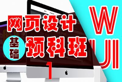 【孙伟】网页设计(预科班)视频教程