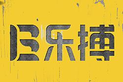 北京乐搏信息技术有限公司