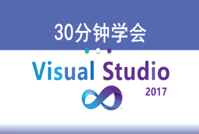 30分钟学会Visual Studio 2017