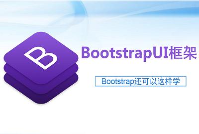 Bootstrap可以这样学