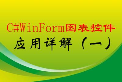 C#WinForm图表控件应用详解(一)