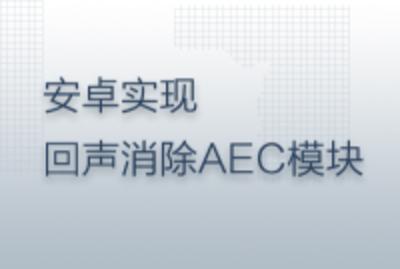 安卓实现回声消除AEC模块