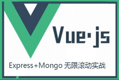 vue2.x+express+mongo实现无限滚动[全栈]