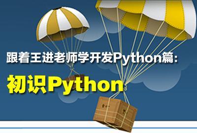 跟着王进老师学Python:初识Python