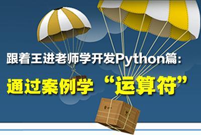 跟着王进老师学Python:通过案例学运算符