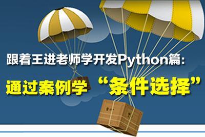 跟着王进老师学Python:通过案例学条件选择