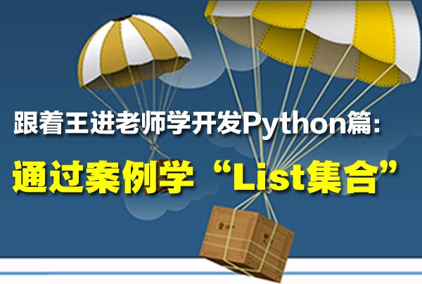 跟着王进老师学Python:通过案例学 List集合
