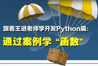 跟着王进老师学Python:通过案例讲函数