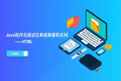 Java程序员面试宝典视频课程之HTML(十八)