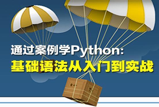 通过案例学Python:基础语法从入门到实战  title=