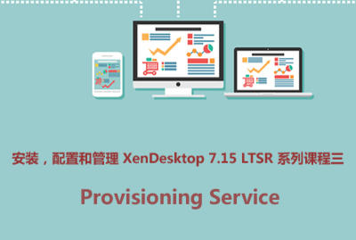 Xendesktop 7.15 系列课程三:Provisioning Services