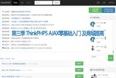 第三季 ThinkPHP5 AJAX入门 及商城提高