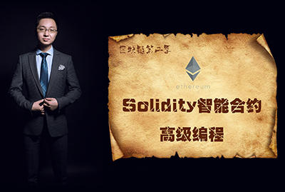 第二季:Solidity智能合约编程视频教程