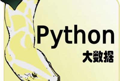 python全栈微课 5小时 零基础到爬虫与分析