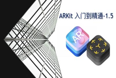 ARKit入门到精通-1.5 -基础内容