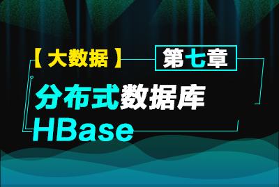 第七章:分布式数据库HBase