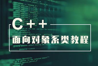C++面向对象系类教程  title=