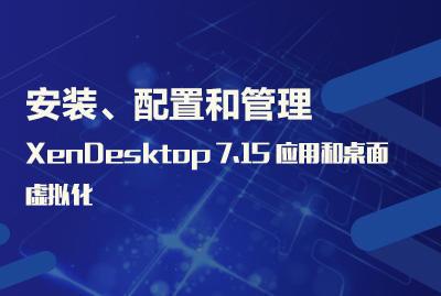 安装、配置和管理 XenDesktop 7.15 应用和桌面虚拟化