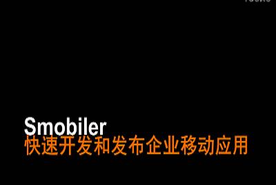 .NET移动开发平台Smobiler实用开发教程