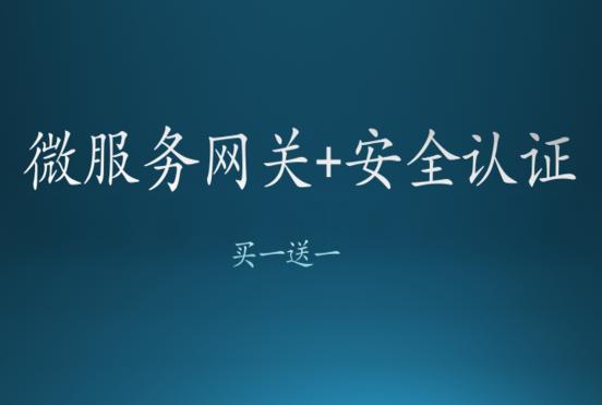 微服务网关+安全认证套餐课程  title=