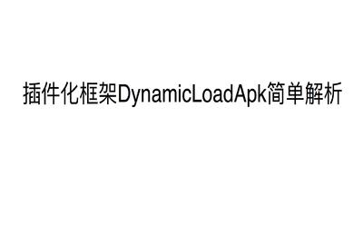 插件化框架DL项目的简单解析