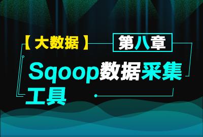 第八章:Sqoop数据采集工具